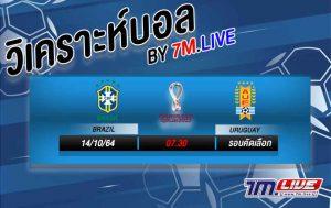 วิเคราะห์บอลบราซิลVSอุรุกวัย วิเคราะห์ฟุตบอลโลกรอบคัดเลือก
