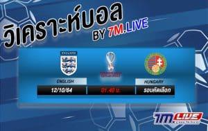 วิเคราะห์บอลอังกฤษVSฮังการี ฟุตบอลโลกคัดเลือก 2022